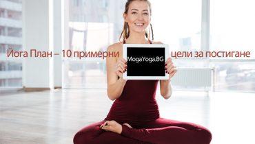 Йога План 10 примерни цели