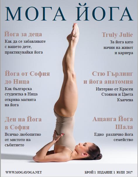 Онлайн Списание Мога Йога 1