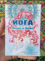 йога карти за майки и бебета